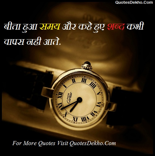 Quotes On Time Value: Quotes About Time In Hindi (22 Quotes