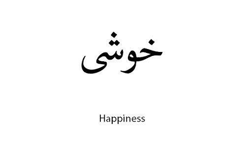 quotes about arabic 119 quotes