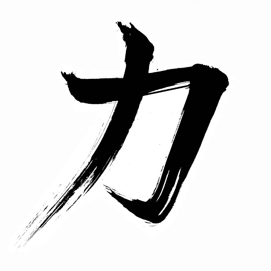 Quotes about strength in japanese 20 quotes quotes about strength in japanese biocorpaavc