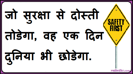 marathi road safety letters 500 best workplace health and safety slogans 2017 road safety slogans safety is a choice you make how to write your own safety slogans classic safety quotes.
