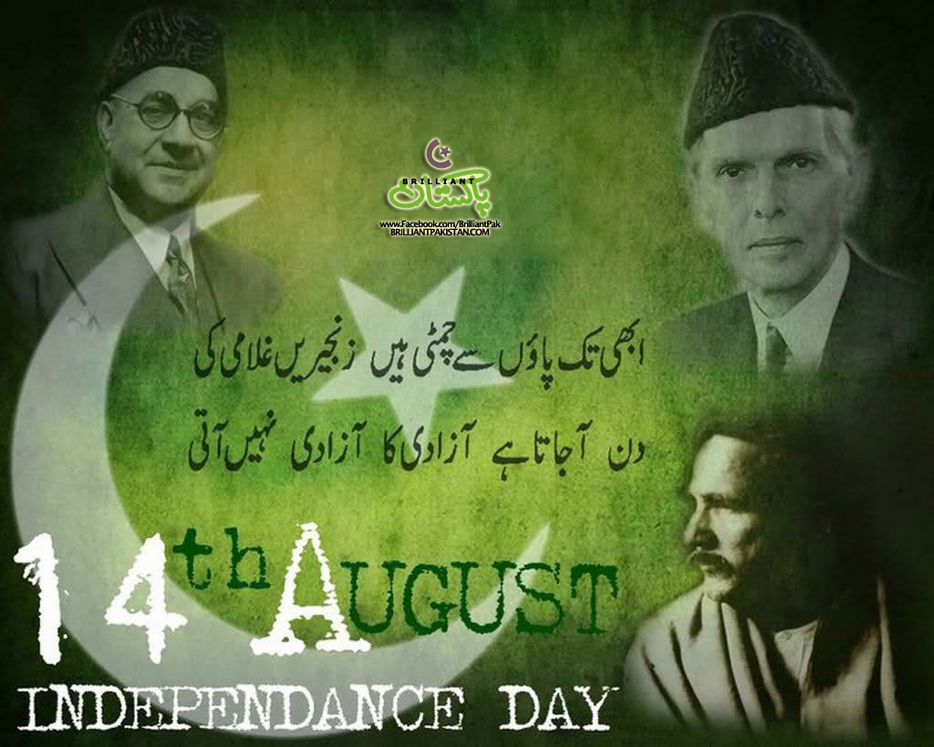 essay on pakistan independence day in urdu Essay on 14 august pakistan independence day pakistan dayindependence day (urdu: یوم آزادی yaum-e āzādī), observed annually on august 14, is a national holiday in pakistan, commemorating the day when pakistan achieved independence and was declared a sovereign nation, following the end of the british raj in 1947.