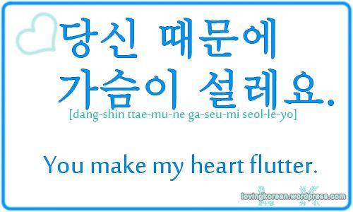 Korean phrases romanized