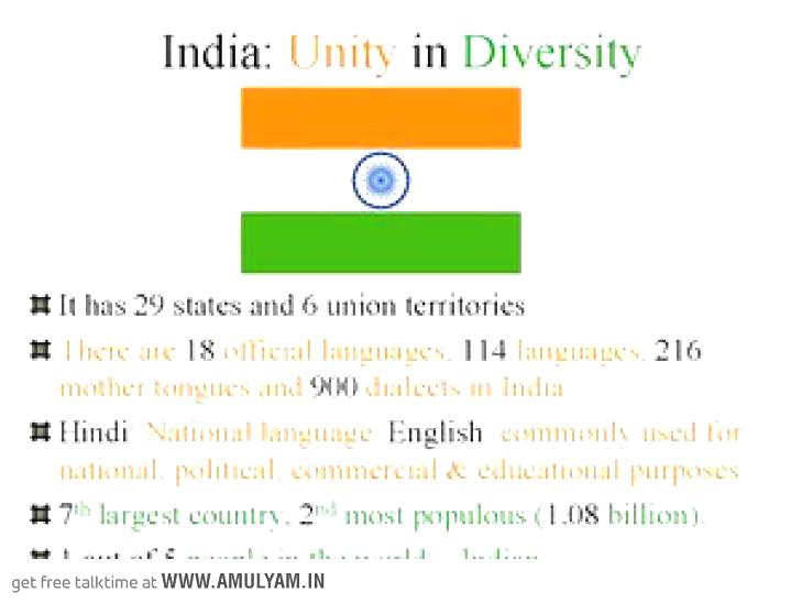 unity in diversity essay in english विविधता में एकता पर निबंध 3 (200 शब्द) विश्व में भारत सबसे पुरानी सभ्यता का एक जाना-माना देश है जहाँ वर्षों से कई प्रजातीय समूह एक साथ.