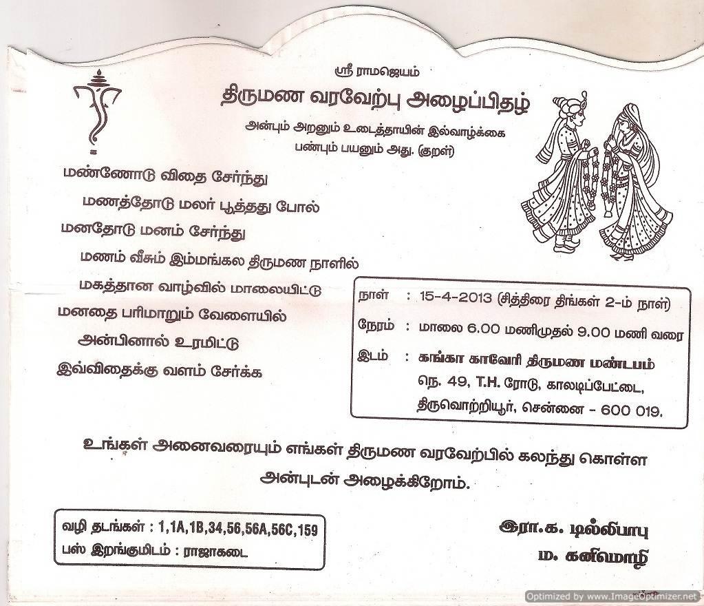 Invitation Card For Wedding Malayalam