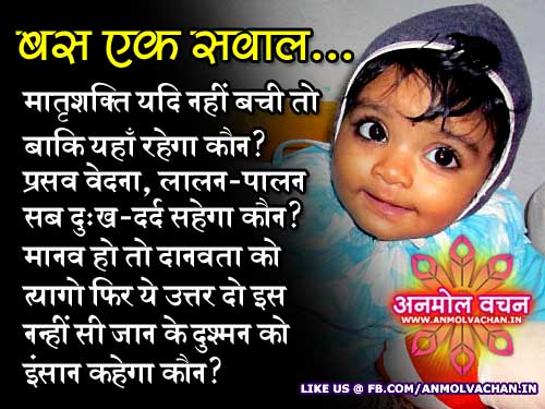 Quotes About Girl In Hindi 60 Quotes Fascinating Cute Children Quotes And Sayings