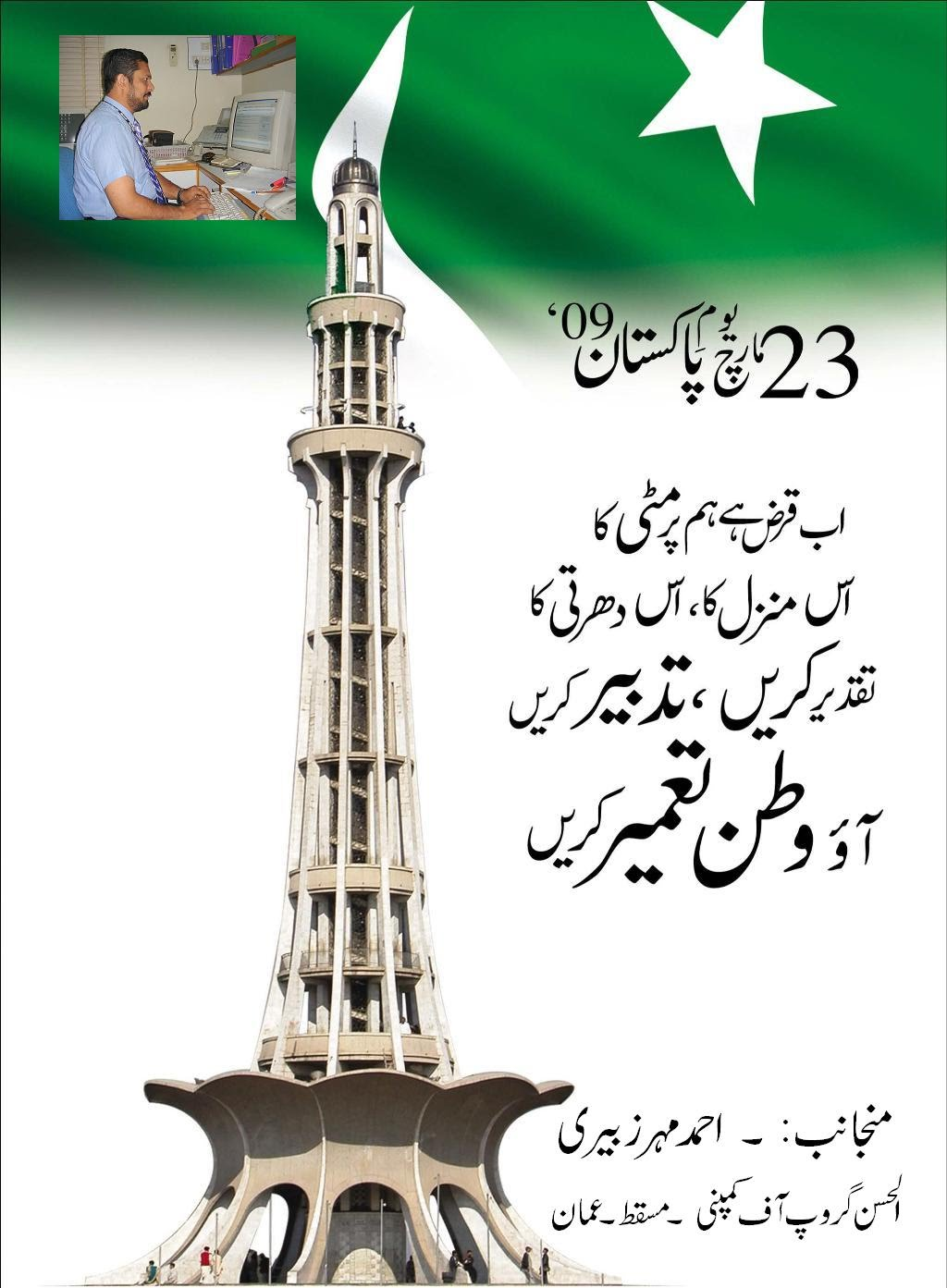 pakistan day celebration essay in english Check out our top free essays on pakistan day celebration to help you write your own essay.
