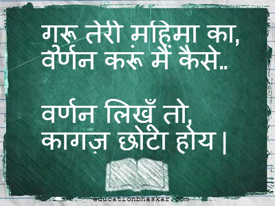 Quotes About Teacher In Hindi 18 Quotes