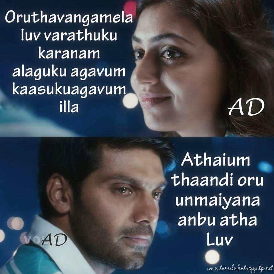 Love Quote Remo Movie