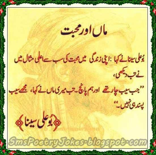 Quotes About Urdu 32 Quotes