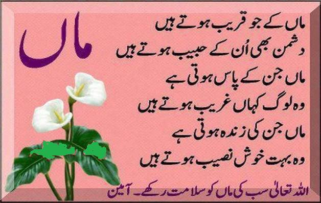 Quotes About Urdu Poetry 26 Quotes