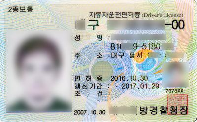 korean drivers license in bc