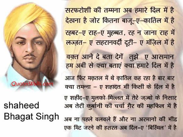 bhagat singh essay in hindi