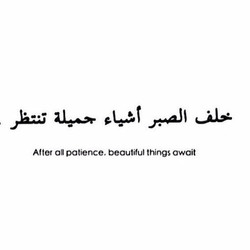 After all patience. beautiful things await