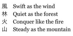 El Swift as the wind Quiet as the forest 'R Conquer like the fire L.u Steady as the mountain