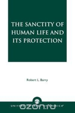 THE SANCTITY OF 