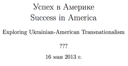 Ycnex B AMepv1Ke 