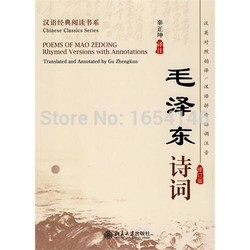 Chinese Classics Series 