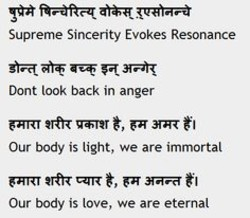 Supreme Sincerity Evokes Resonance 