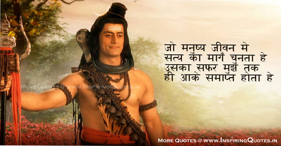 quotes about shiva quotes