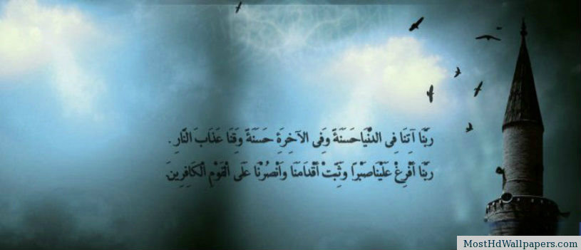 Quotes about Beautiful islam 26 quotes