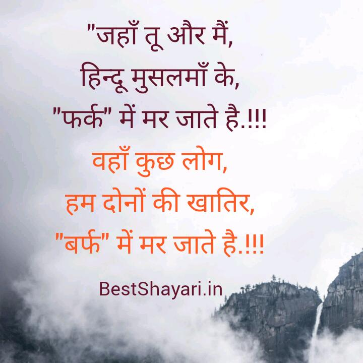 Best Patriotic Quotes In Hindi: Quotes About Life Hindi (26 Quotes