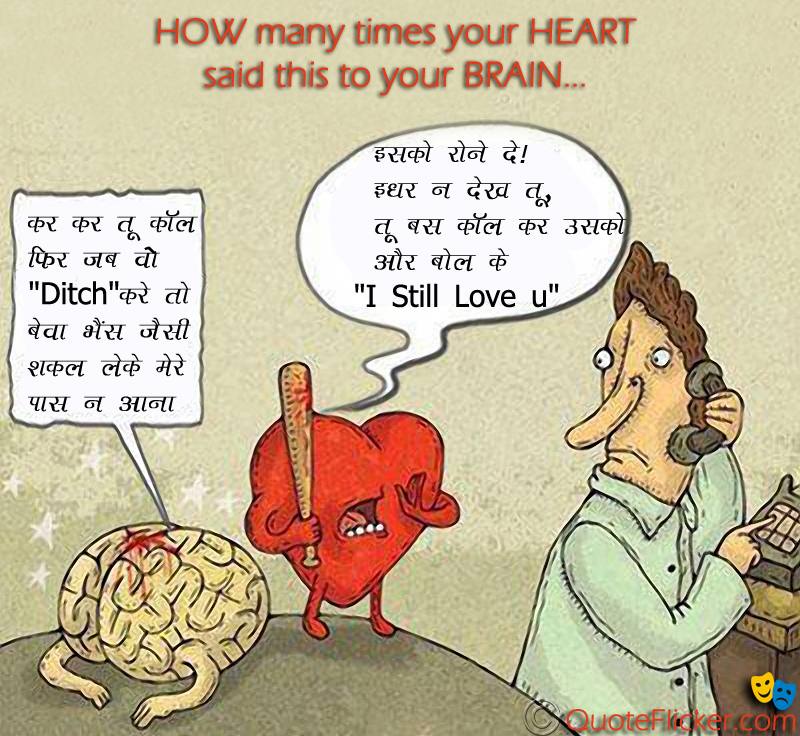 Quotes About Brain And Heart 212 Quotes