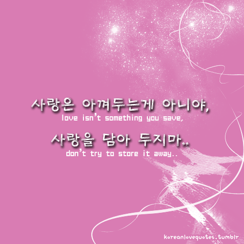 Quotes about Friendship korean (26 quotes)