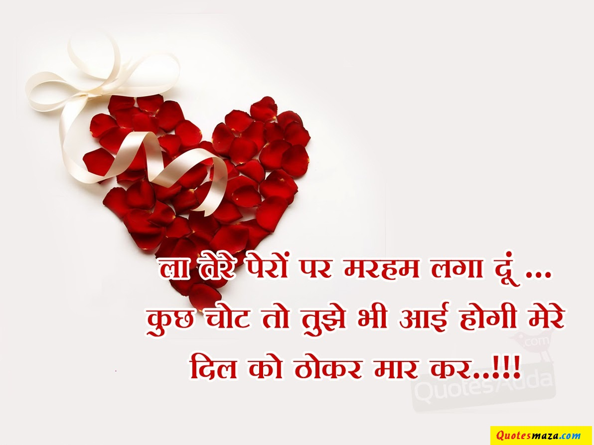 I Love You Quotes For Her In Hindi Ssmatters
