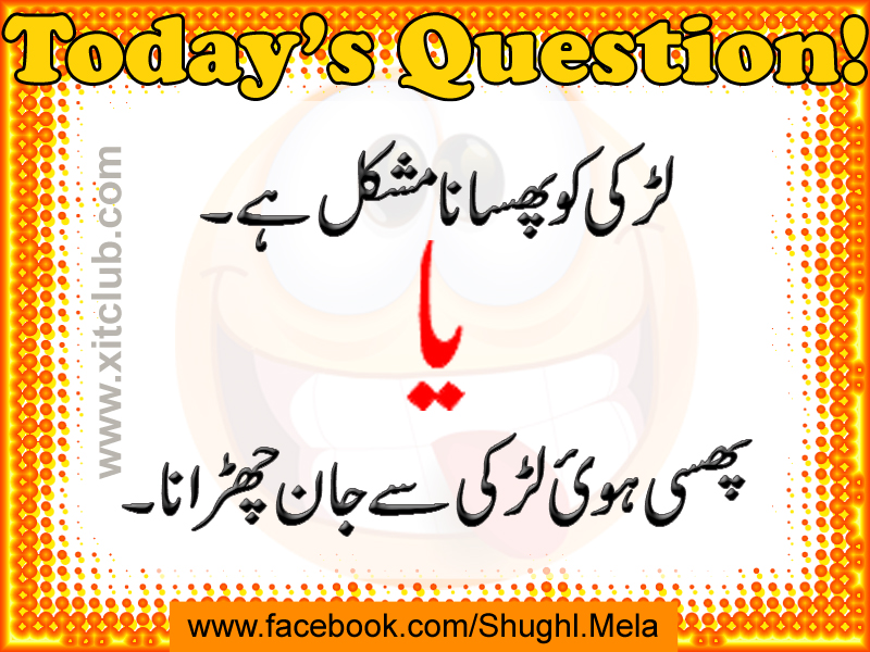 Quotes about Funny Question (38 quotes)