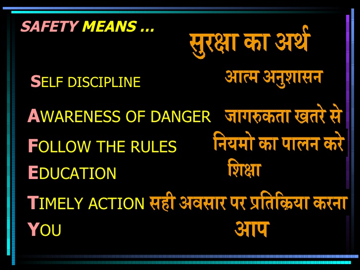 road safety essay in hindi A talk on road safety short essay in simple english honey notes steps for preventing road accidents hindi essay on road safety entry level cra resume sample of a compare and contrast an essay on road safety.