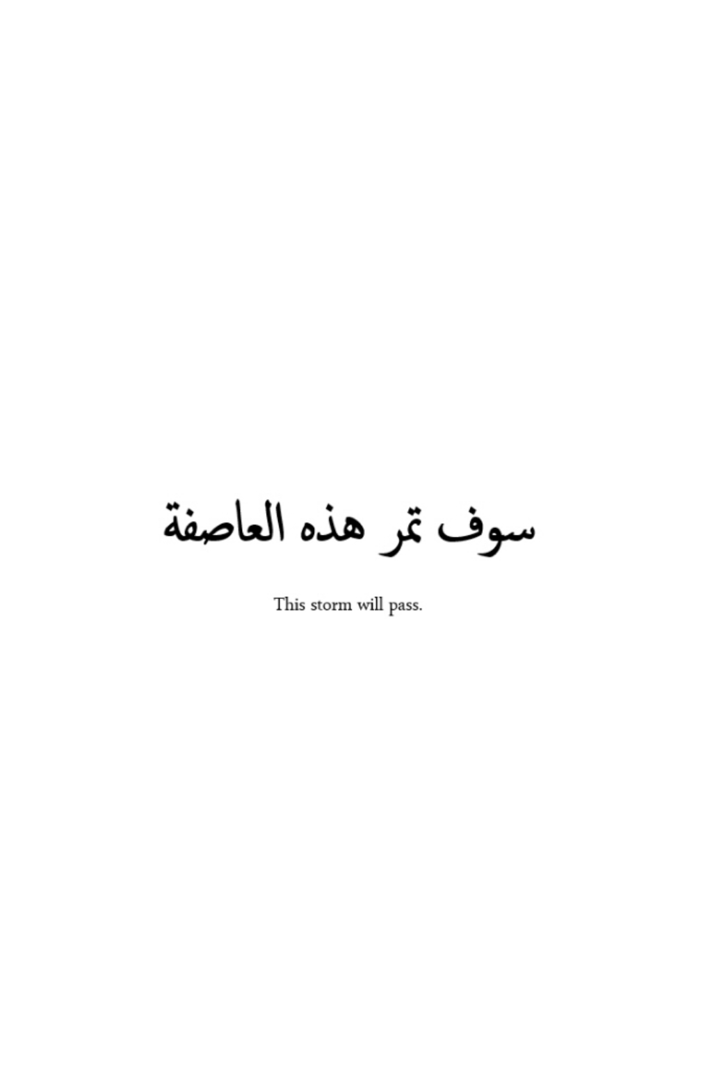Arabic Quotes About Allah With English Translation