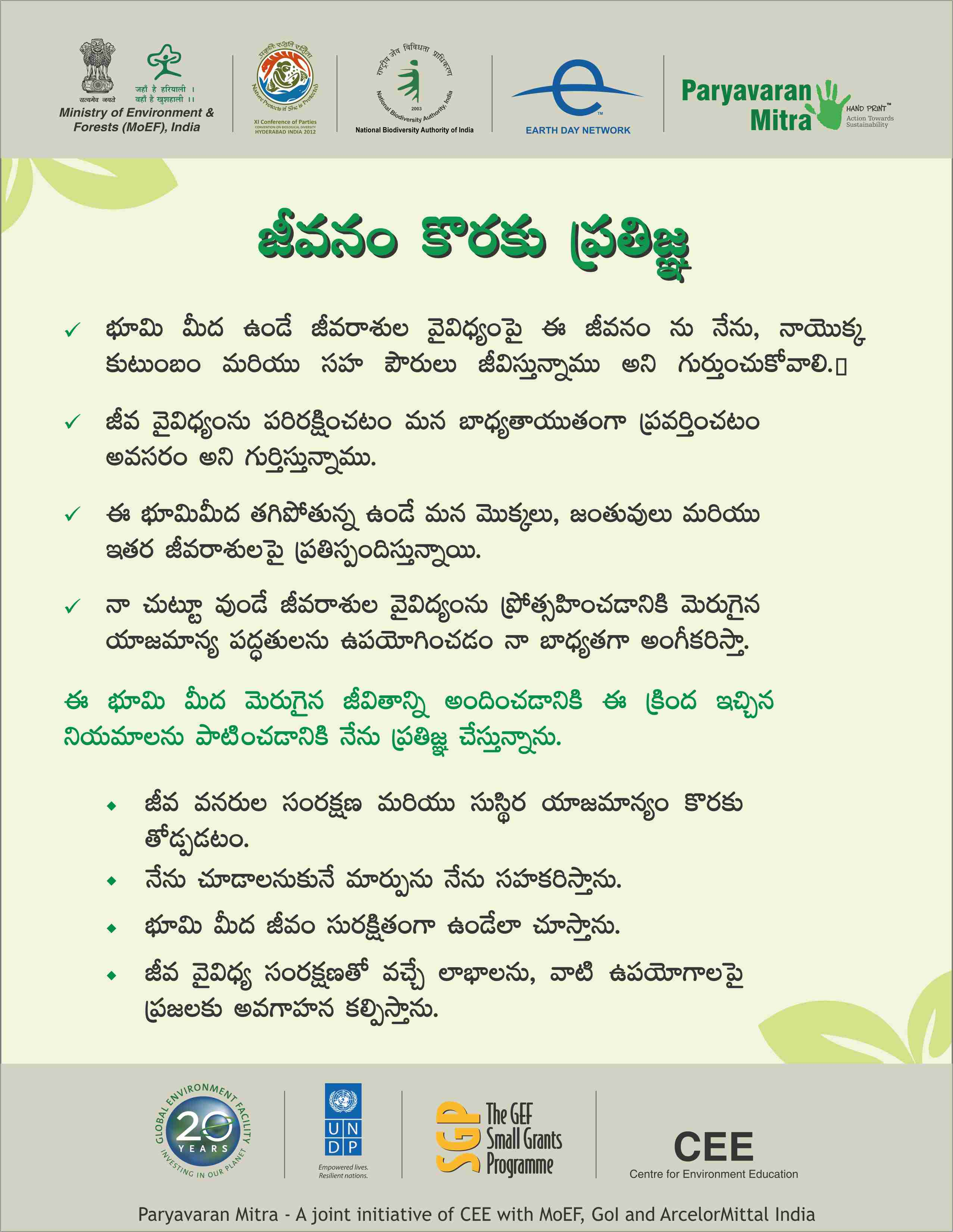 telugu language essay on computers Originally answered: what is the significance of the telugu language what is the significance of any language apart from being a communication tool.