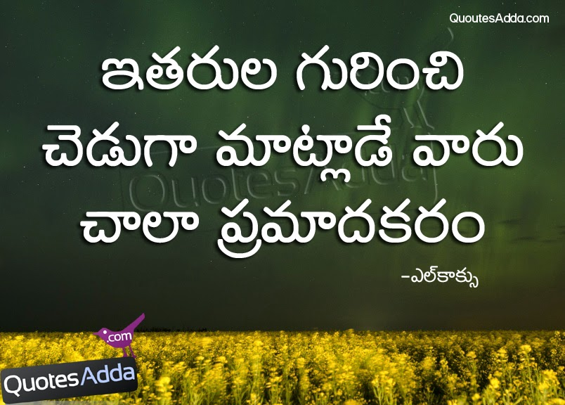 Nice Quotes In Telugu With Images ~ J Quotes Daily