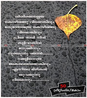 For Husband In Malayalam 71 Sad Love Quotes For Husband In