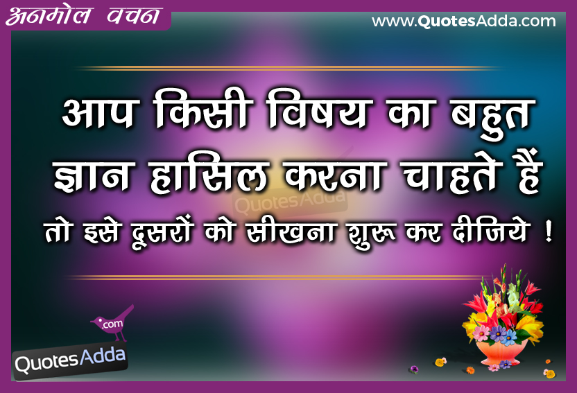 Quotes About Study In Hindi 21