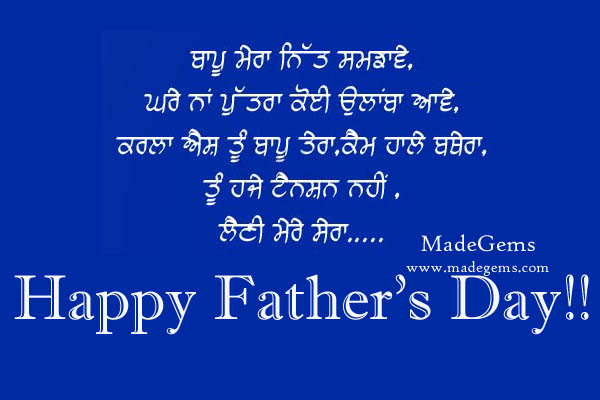 Quotes about Dad in punjabi (20 quotes)