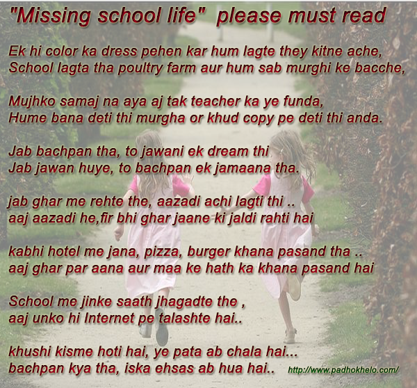 Funny Quotes About School Days: Quotes About School In Hindi (20 Quotes
