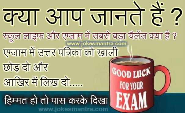 Quotes about School in hindi (20 quotes)