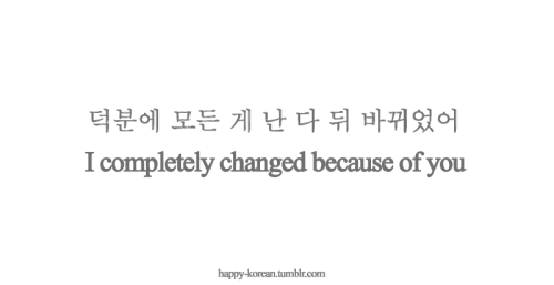 quotes about life korean quotes